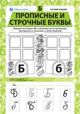Учимо велику та рядкову літеру Б (російська абетка)