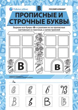 Учимо велику та рядкову літеру В (російська абетка)