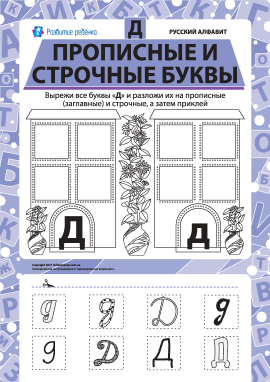 Учимо велику та рядкову літеру Д (російська абетка)