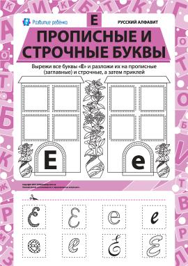 Учимо велику та рядкову літеру Е (російська абетка)