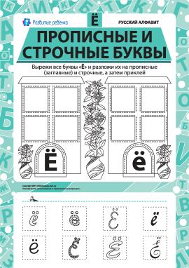 Учимо велику та рядкову літеру Ё (російська абетка)