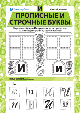 Учимо велику та рядкову літеру И (російська абетка)