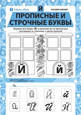 Учимо велику та рядкову літеру Й (російська абетка)
