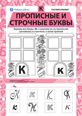 Учимо велику та рядкову літеру К (російська абетка)