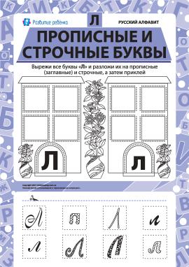 Учимо велику та рядкову літеру Л (російська абетка)