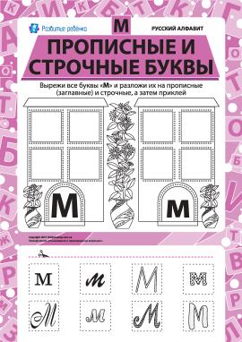 Учимо велику та рядкову літеру М (російська абетка)