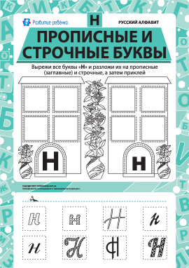 Учимо велику та рядкову літеру Н (російська абетка)