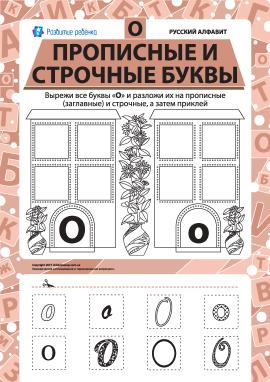 Учимо велику та рядкову літеру О (російська абетка)