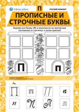 Учимо велику та рядкову літеру П (російська абетка)