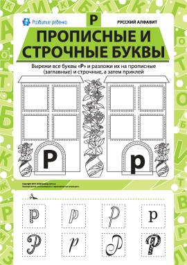 Учимо велику та рядкову літеру Р (російська абетка)