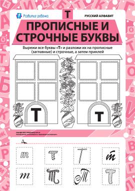 Учимо велику та рядкову літеру Т (російська абетка)