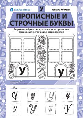 Учимо велику та рядкову літеру У (російська абетка)