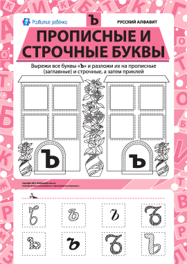 Учимо велику та рядкову літеру Ъ (російська абетка)