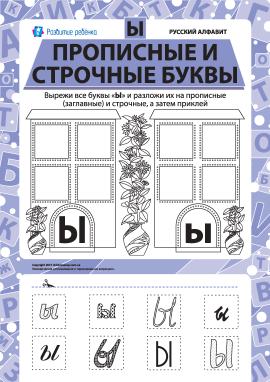 Учимо велику та рядкову літеру Ы (російська абетка)