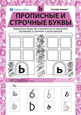 Учимо велику та рядкову літеру Ь (російська абетка)