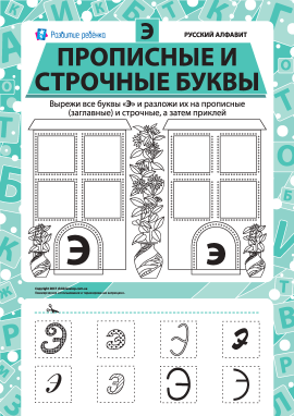 Учимо велику та рядкову літеру Э (російська абетка)