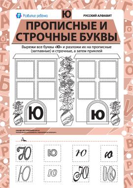 Учимо велику та рядкову літеру Ю (російська абетка)