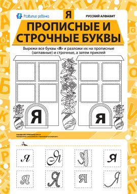 Учимо велику та рядкову літеру Я (російська абетка)