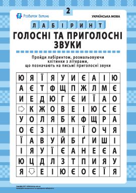 Голосні та приголосні звуки № 2 (українська мова)