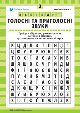 Голосні та приголосні звуки № 3 (українська мова)