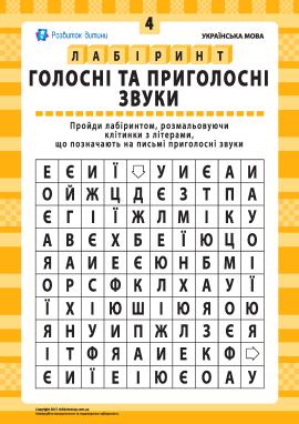 Голосні та приголосні звуки № 4 (українська мова)
