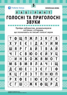 Голосні та приголосні звуки № 5 (українська мова)