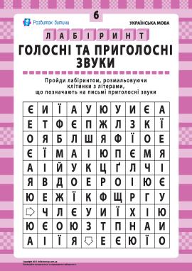 Голосні та приголосні звуки № 6 (українська мова)