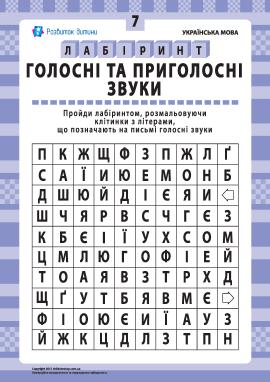 Голосні та приголосні звуки № 7 (українська мова)