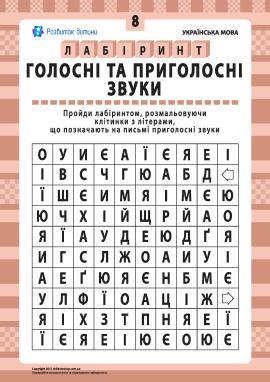 Голосні та приголосні звуки № 8 (українська мова)