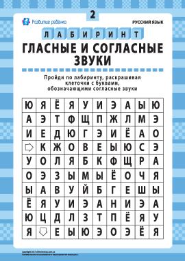 Голосні та приголосні звуки № 2 (російська мова)