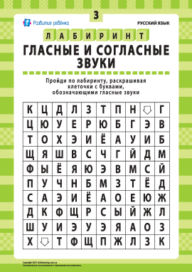 Голосні та приголосні звуки № 3 (російська мова)