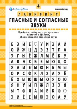 Голосні та приголосні звуки № 4 (російська мова)