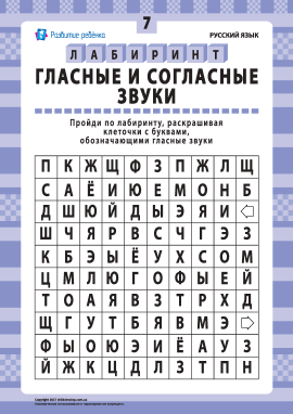 Голосні та приголосні звуки № 7 (російська мова)