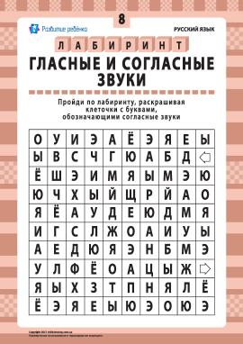 Голосні та приголосні звуки № 8 (російська мова)