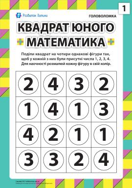 Головоломка «Квадрат юного математика» № 1