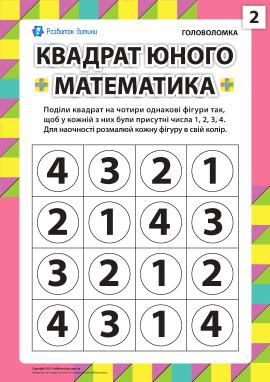 Головоломка «Квадрат юного математика» № 2