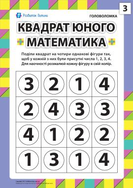Головоломка «Квадрат юного математика» № 3