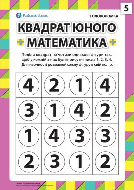 Головоломка «Квадрат юного математика» № 5