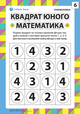 Головоломка «Квадрат юного математика» № 6