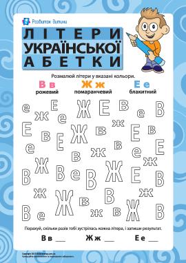 Літери української абетки - В, Ж, Е