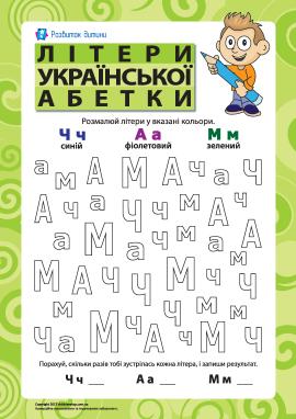 Літери української абетки - Ч, А, М