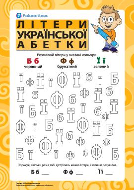 Літери української абетки - Б, Ф, Ї