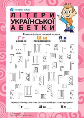 Літери української абетки - Г, Ш, Я
