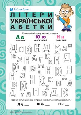Літери української абетки - Д, Ю, Н