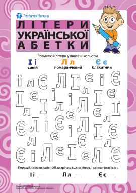 Літери української абетки - І, Л, Є