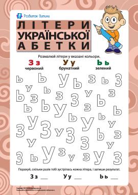 Літери української абетки - З, У, Ь