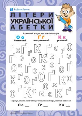 Літери української абетки - О, Ґ, К
