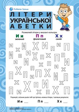 Літери української абетки - И, П, Х