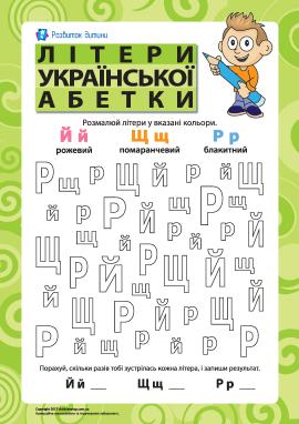 Літери української абетки - Й, Щ, Р