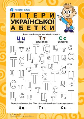 Літери української абетки - Ц, Т, С